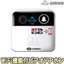 GS-DB100DTK(留守でもピンポン)【Wi-Fi機能搭載720P録画ビデオドアホン】 【SDカード録画】 【防犯カメラ】【監視カメ…