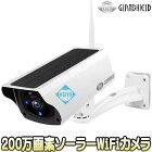 GS-SLB01(Eco-eye1)【屋外設置対応Wi-Fi機能搭載200万画素ソーラーネットワークカメラ】