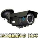 ITR-HD2200【赤外線搭載SDカード録画式フルハイビジョン屋外防雨型防犯カメラ】 【監視カメラ】 【送料無料】