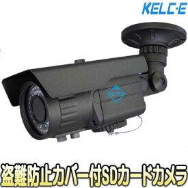 KER-AHD1080C 【SDXC128GB対応212万画素赤外線カメラ】【防犯カメラ】 【監視カメラ】 【ケルク電子システム】 【KELC-E】 【送料無料】
