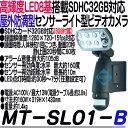 MT-SL01-B 【高輝度白色LED8個搭載センサーライト機能ハイビジョンビデオカメラ】 【防犯カメラ】 【SDカード録画】 【送料無料】