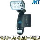 MT-SL03-B【高輝度白色LED16個搭載センサーライト機能付フルHDビデオカメラ】 【防犯カメラ】 【SDカード録画】 【送料無料】