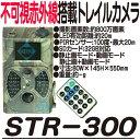 STR-300(STR300)【屋外設置対応不可視赤外線LED搭載SDカード録画ビデオカメラ】 【トレイルカメラ】 【防犯カメラ】 【監視カメラ】 …