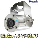 TS-ASW336LFX(Rev.2)【調光機能付白色LED搭載マルチフォーマット5気圧防水対応小型ステンレス水中カメラ】 【防犯カメラ】 【監視カメ…