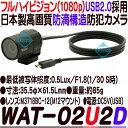 WAT-02U2D【日本製屋外設置対応フルハイビジョン録画USB2.0採用高画質小型防犯カメラ】 【WATEC】 【ワテック】 【送料無料】