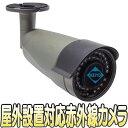 WTW-AR183HJ【AHD2.0方式採用220万画素屋外用赤外線バレット型カメラ】 【防犯カメラ】 【監視カメラ】 【送料無料】