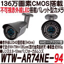 WTW-AR74NE-94【AHD1.0方式採用136万画素屋外用不可視赤外線バレット型カメラ】 【防犯カメラ】 【監視カメラ】 【送料無料】