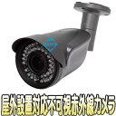 WTW-AR75NE-94【AHD1.0方式採用136万画素屋外用不可視赤外線バレット型カメラ】 【防犯カメラ】 【監視カメラ】 【送料無料】