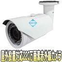 WTW-HR6W(ホワイト)【HD-SDI方式採用220万画素屋外設置対応用赤外線バレット型カメラ】 【防犯カメラ】 【監視カメラ】 【送料無料】