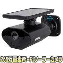 亀ソーラーPRO(WTW-IPWS1103HB)【屋外設置対応ソーラーパネル搭載265万画素Wi-Fiネットワークカメラ】 【防犯カメラ】【監視カメラ】【…