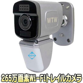 見張り番PROセット(WTW-IPWS1225)【屋外設置対応Wi-Fi機能搭載265万画素トレイルカメラ】 【防犯カメラ】【監視カメラ】【送料無料】