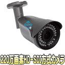 WTW-RS75B【HD-SDI方式採用220万画素屋外用赤外線バレット型カメラ】 【防犯カメラ】 【監視カメラ】 【送料無料】