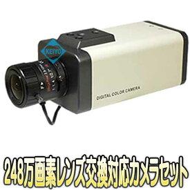 ASC-AHD1080C【2.8-12mmバリフォーカルレンズ付屋内用248万画素フルハイビジョンボックス型カメラセット】 【防犯カメラ】【監視カメラ】【送料無料】