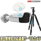 DS-2TD2636B-13/PA【30人同時検知対応2眼式バレット型サーマルカメラ(13mm)】