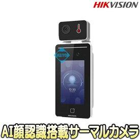 DS-K1T341BMI-T【AI顔認識機能搭載4.3インチタブレットタイプサーマルカメラ】 【サーモグラフィー】 【発熱測定カメラ】 【体温測定カメラ】 【ハイクビジョン】 【HikVision】 【送料無料】 【あす楽