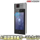 DS-K1T671TM-3XF【7インチタッチスクリーン液晶採用サーマルカメラ】