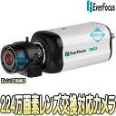 EQ900FW(ホワイト)【屋内用223万画素フルハイビジョンボックス型カメラ】【防犯カメラ】 【監視カメラ】 【エヴァーフォーカス】 【Eve…