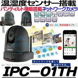 IPC-01TH【温湿度センサー搭載ネットワークカメラ】【CUSTOM】 【カスタム】 【送料無料】 【あす楽】
