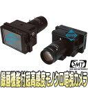 NS-1300R【SDカード録画機能付レンズ交換対応超高感度モノクロカメラ】 【サンメカトロニクス】 【送料無料】