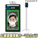 TOA-TMN-1000(TOA-R-1000)【サーモマネージャー】【AI顔認識機能搭載8インチタブレットタイプサーマルカメラ】 【サーモグラフィー】 …