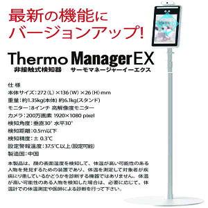 TOA-TMN-2000(サーモマネージャーイーエクス)【8インチIPS液晶採用サーマルカメラ】