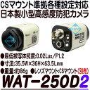 WAT-250D2 【日本製1/3インチ高感度カラーカメラ】 【WATEC】 【ワテック】 【送料無料】