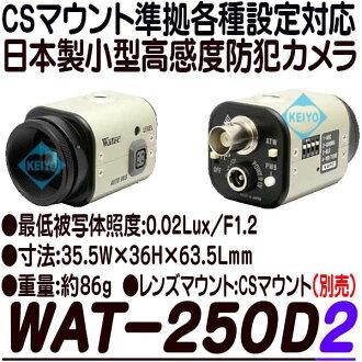 WAT-250D2