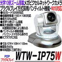 WTW-IP75W【IPカメラ】【防犯カメラ】【2メガピクセル】【P2P】【ネットワークカメラ】【SDカード録画】【Wifi】【送料無料】