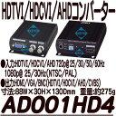 AD001HD4【HDTVI/HDCVI/AHD対応コンバーター】 【アナログハイビジョン】 【防犯カメラ】 【監視カメラ】 【ジョブル】 【JOBLE】 【送…