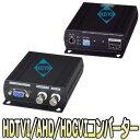 AD001HD4【HDTVI・AHD・HDCVI信号対応HDMI・VGAコンバーター】 【アナログハイビジョン】 【防犯カメラ】 【監視カメラ】 【送料無料】