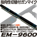 EM-9600【指向性切替付高性能ガンマイク】 【集音マイク】