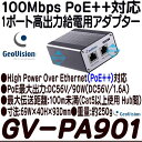 GV-PA901(GV-PoE Adapter)【100Mbps PoE++対応1ポート高出力給電アダプター】 【インジェクター】 【IPカメラ】 【ネットワークカメラ…