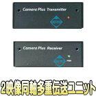 JCP-101HD【アナログハイビジョン信号対応2系統映像多重伝送ユニット】