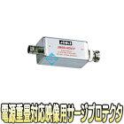 JMSB-HDV-P【接地不要SEAT方式同軸タイプサージプロテクター】