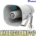MG-101【屋外設置対応日本製防犯カメラ用集音マイク】