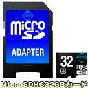 MicroSDHC32GB【マイクロSDHC32GBカ−ド】【SDカード録画】 【あす楽】