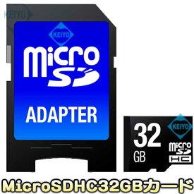 MicroSDHC32GB【マイクロSDHC32GBカ−ド】【SDカード録画】 【あす楽】 【メール便送料無料】