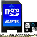 MicroSDXC128GB【マイクロSDXC128GBカ−ド】【SDカード録画】 【メール便送料無料】