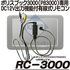 RC-3000 【ポリスブック3500】 【PB3500】 【PoliceBook3500】 【サンメカトロニクス】 【あす楽】
