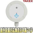 SMT-100【TAEKX製屋外設置対応防犯カメラ用集音マイク】