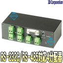 TDB-RS004【RS-232・RS-485シリアルデータ4分配器】 【防犯カメラ】 【監視カメラ】 【3D Corporation】 【スリーディ】 【送料無料】