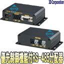 TDB-RS004PR【RS-232・RS-485シリアルデータ分配器】 【防犯カメラ】 【監視カメラ】 【3D Corporation】 【スリーディ】 【送料無料】