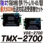 TMX-2700(VDS-2700)【映像/音声/アラーム/RS-485/電源信号伝送システム】