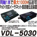 VDL-5030(VDL5030)【PoE・PoE Plus対応イーサネット長距離同軸伝送ユニット】【監視カメラ】 【IPカメラ】 【ネットワークカメラ】 …