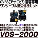 VDS-2000(VDS-2100/2200)【防犯カメラ用映像・音声・電源重畳システム】【監視カメラ】 【ワンケーブルユニット】 【送料無料】