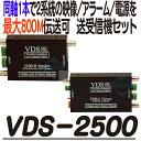 VDS-2500【2系統対応防犯カメラ用映像・アラーム・電源重畳システム】【監視カメラ】 【ワンケーブルユニット】 【送料無料】