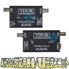 VDS-6200(VDS6200)【AHD2.0対応ワンケーブル用送受信機セット】
