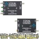 VDS-6500(VDS6500)【2系統マルチフォーマット対応防犯カメラ用映像・電源重畳システム】【監視カメラ】 【ワンケーブルユニット】 【送…