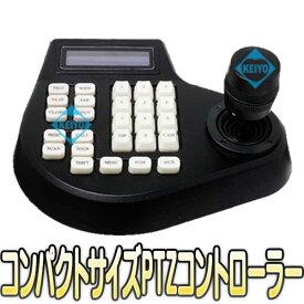 WTW-CNT28【3Dジョイスティック搭載RS-485方式PTZコントローラー】【防犯カメラ】【監視カメラ】 【送料無料】