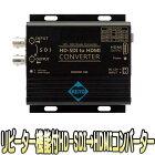 WTW-HDR01S(SC-HDR01S)【リピーター機能搭載HDSDI-HDMIコンバーター】